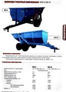 Agricultural tillage. rollers KPC. loader ZS-30m