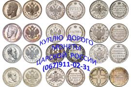 Buy expensive coins of Ukraine