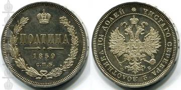 Buy silver coins Imperial Russia