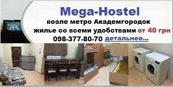 Cheap hostel Kiev. Housing with all facilities from 40 UAH. Housing