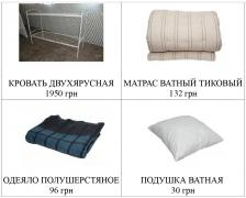 Cotton mattresses, blankets (wool), pillows, beds