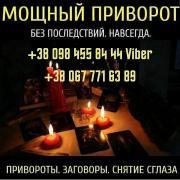 Допомога мага Львів. Ворожіння. Зняття порчі Львів. Приворот
