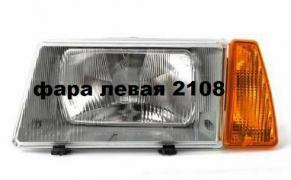Фара правая и левая ВАЗ 2108, 2109, 21099, 21083, фары ваз 2108
