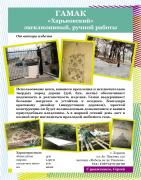 Гамак Харьковский