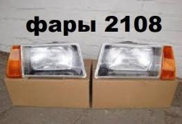 Headlight right and left for VAZ 2108, 2109, 21099, 21083, VAZ 2108 headlight
