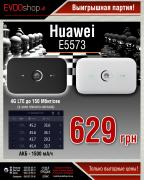 Huawei E5573 New, Wholesale 23,9$, szu + Cable as a Gift