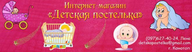 """Интернет-магазин детских товаров и текстиля """"Детская постелька"""""""