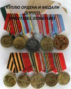 Куплю медали СССР и царской России. Продать медали дорого