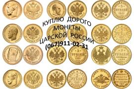 Куплю золоті монети України, Царської Росії, СРСР, світу