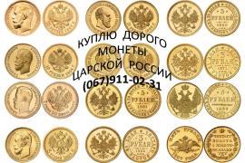 Куплю золотые монеты, червонцы, 15 рублей, 10 рублей