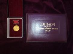 Медаль лауреата государственной премии СССР