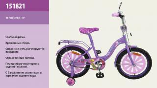 Новинка! Детский велосипед 18 дюймов 151821, со звонком
