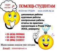 Отчеты по практике Киев