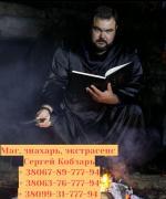 Помощь мага Сергея Кобзаря в Виннице. Любовный приворот по фото