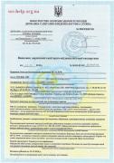 Помощь в получении заключений СЭС МОЗ Украины