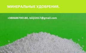 Sell throughout Ukraine, CIS countries, the export of urea, MAP, DAP
