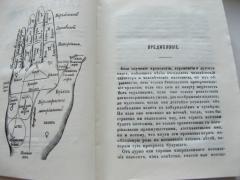 Тайны руки. Адольф Дебарроль