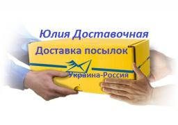 Transportation of goods from Ukraine to Russia.Courier Kharkov-Belgorod