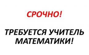 Urgent work! Teacher of mathematics Kharkov