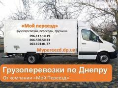 Вантажоперевезення. Вантажне таксі. Перевезення меблів. Вантажники
