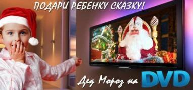 Work animator in Kiev: Santa Claus, Snegurochka, the leading