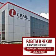 "Work in the Czech Republic at the car ""Lear Corporation"""
