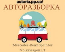 Запчастини на Mercedes-Benz Sprinter 2.2 2.7 2.8 CDI і Volkswagen